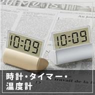 時計・タイマー・温度計