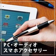 PC・オーディオ スマホアクセサリー
