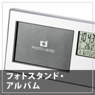 フォトスタンド・アルバム