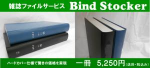 bindstocker_top