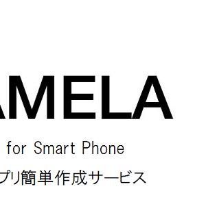 pamela_header