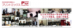 printmix_top